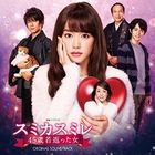 TV Drama Sumika Sumire - 45 Sai Wakagaetta Onna Original Soundtrack (Japan Version)
