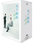 Renzoku TV Shosetsu - Kinoshita Bucho & Boku DVD Box (DVD) (Japan Version)
