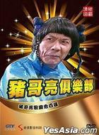 豬哥亮俱樂部 (DVD) (1-8集) (台灣版)