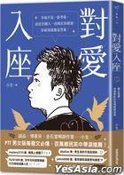 Dui Ai Ru Zuo : Wang You Tui Bao ! Qing Chang Lu She De Ai Qing Jie Huo Zhi Nan