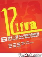 The 12th IFVA Award Winner Collection (DVD) (Hong Kong Version)