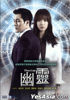 Phantom (DVD) (Ep.1-20) (End) (Multi-audio) (SBS TV Drama) (Taiwan Version)