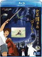 Gauche the Cellist (Blu-ray)(Multi-Language Subtitles)(Japan Version)