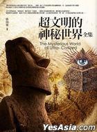 Chao Wen Ming De Shen Mi Shi Jie  Quan Ji