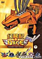 DICE: DNA Integrated Cybernetic Enterprises (DVD) (Vol.7) (Taiwan Version)
