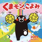 Kumamon no Koyomi 2019 Calendar (w/ Holiday Seal) (Japan Version)