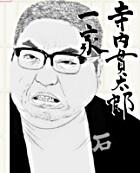 TERAUCHI KANTARO IKKA 5 (Japan Version)