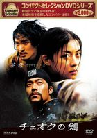 Damo: The Legendary Police Woman (DVD Box) (Japan Version)