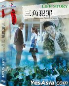 Life Story: Hate you, Murder Him, Love me (DVD) (PTS Micro Movie) (Taiwan Version)