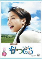 Natsuzora (DVD) (Box 3) (Japan Version)