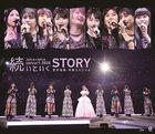 Juice=Juice Concert 2020 - Tsuzuiteiku STORY - Miyamoto Karin Sotsugyo Special  [BLU-RAY] (Japan Version)
