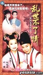 Luan Shi Bu Le Qing (Vol. 1-18) (China Version)