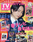 Monthly TV Guide (Fukuoka/Saga/Oita Edition) 16521-06 2021