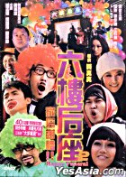 Happy Funeral (DVD) (Hong Kong Version)