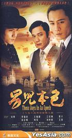Those Days In An Epoch (DVD) (End) (China Version)