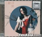 Ukiyo-e (SACD) (Limited Edition)