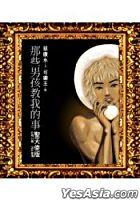 Na Xie Nan Hai Jiao Wo De Shi . Sheng Tian Shi Ban
