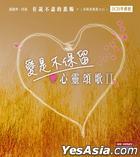 Unreserved Love II (2CD)