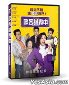 Honest Candidate (2020) (DVD) (Taiwan Version)