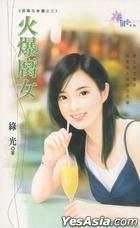 Hua Yuan Xi Lie 1333 -  E Lin Zai Shen Bian Zhi San : Huo Bao Fu Nu
