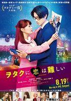 阿宅的戀愛太難  (2020) (Blu-ray) (一般版)(日本版)