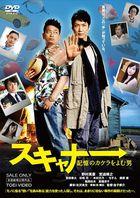 Scanner Kioku no Kakera wo Yomu Otoko (DVD) (Japan Version)