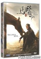 The King's Doctor (2012) (DVD) (Ep. 1-50) (End) (Multi-audio) (English Subtitled) (MBC TV Drama) (Singapore Version)