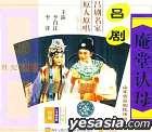 Lyu Ju Xi Lie 19 An Tang Ren Mu Yuan Ren Yuan Chang Lyu Ju Ming Jia (VCD) (China Version)