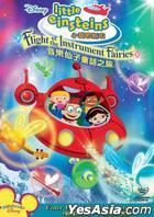 小愛因斯坦:音樂仙子童話之旅 (DVD) (香港版)