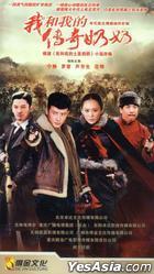 我和我的傳奇奶奶 (H-DVD) (經濟版) (完) (中国版)