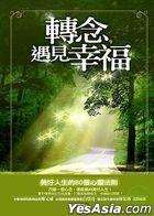 Zhuan Nian , Yu Jian Xing Fu