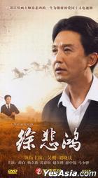 Xu Bei Hong (DVD) (End) (China Version)