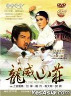 Lung Wei Village (DVD) (Taiwan Version)