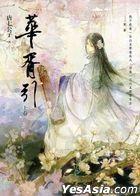 Hua Xu Yin  Shang Juan