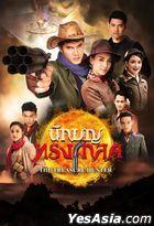 Nark Boon Song Klot (2017) (DVD) (Ep. 1-15) (End) (Thailand Version)