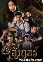 Angkor (2018) (Ep. 1-13) (End) (Thailand Version)