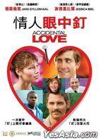Accidental Love (2015) (DVD) (Hong Kong Version)
