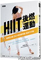 HIIT後燃運動:鍛鍊5分鐘,24小時持續燒脂瘦身不中斷