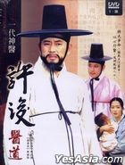 The Legendary Doctor - Hur Jun (1999) (DVD) (Ep.1-30) (To Be Continued) (Multi-audio) (MBC TV Drama) (Taiwan Version)
