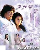 紫藤恋 (XDVD) (上/下) (完) (台湾版)