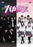 Shiritsu Bakaleya Koukou (Bakaleya High School) (DVD) (Normal Edition) (Japan Version)