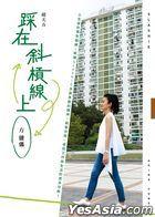 Po Tian Fang - Cai Zai Xie Gang Xian Shang