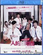 Love Is The Only Answer (2011) (Blu-ray) (Hong Kong Version)
