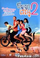Panya Raenu 2 (DVD) (Thailand Version)