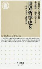 sekai tetsugakushi 8 gendai guro baru jidai no chi chikuma shinshiyo 1467