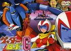 GETTER ROBOT G VOL.3 (Japan Version)