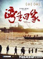Wansei Back Home (2015) (DVD) (English Subtitled) (Taiwan Version)