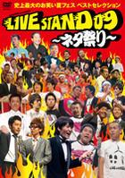 Yoshimoto Presents Live Stand 2009 - Neta Matsuri Shijosaidai no Owarai Natsu Festival Best Selection (DVD) (日本版)