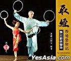 Qu Jing - Xi You Li Xian Ji Music Theatre Soundtrack