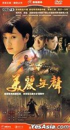 Mei Li Wu Sheng (H-DVD) (End) (China Version)